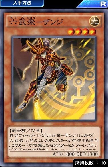 【遊戯王デュエルリンクス】「六武衆-ザンジ」のモンスター破壊効果はかなり優秀だな!のサムネイル画像