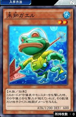 【遊戯王デュエルリンクス】「未知ガエル」は「湿地草原」が実装されれば化ける!?のサムネイル画像