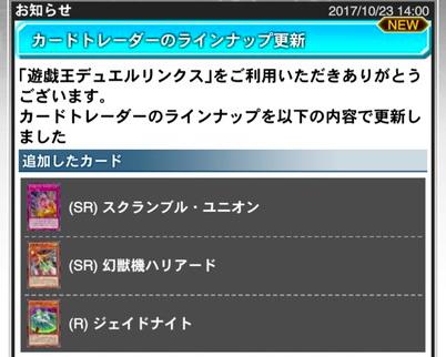 【速報】カードトレーダー更新 「スクランブル・ユニオン」きたあああ!のサムネイル画像