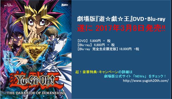 劇場版「遊戯王」DVD・Blu-rayが2017年3月8日発売決定!のサムネイル画像