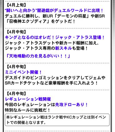 【デュエルリンクス】「先攻ドローあり」のレギュレーション戦は面白そう!のサムネイル画像