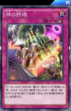 【遊戯王デュエルリンクス】「神の摂理」はRだけどメチャクチャ強いな!のサムネイル画像