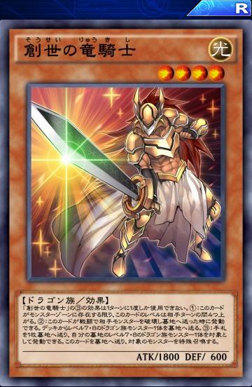 【遊戯王デュエルリンクス】「創世の竜騎士」は墓地肥やしも蘇生もできる便利なカードのサムネイル画像