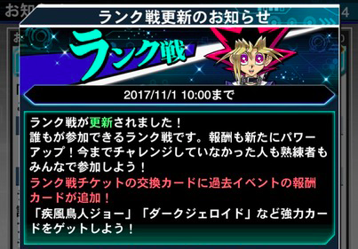 【デュエルリンクス】ランク戦が更新 チケット交換に過去イベントの報酬カードが追加のサムネイル画像