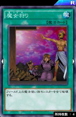 【遊戯王デュエルリンクス】「三星ブラマジ」メタに「魔女狩り」がかなり刺さるぞwwのサムネイル画像