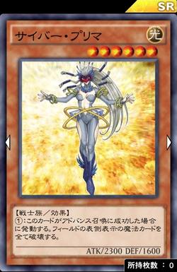 【遊戯王デュエルリンクス】「サイバー・プリマ」は明日香デッキ専用カードかねのサムネイル画像