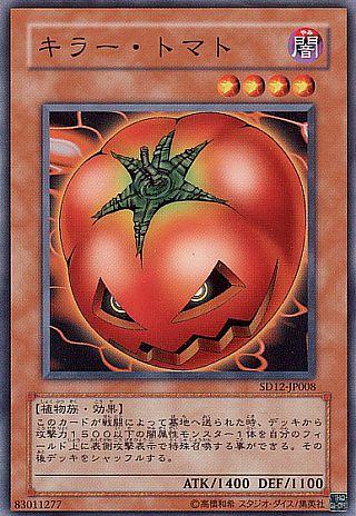 【デュエルリンクス】ユベルのレベルアップ報酬に「キラー・トマト」「トーチ・ゴーレム」がないんだが