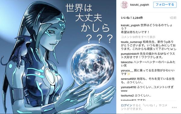 【遊戯王】高橋和希先生が世界の未来を危ぶむイラストを投稿のサムネイル画像