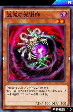 【遊戯王デュエルリンクス】「混沌の呪術師」は「闇次元の開放」と組み合わせれば使える?のサムネイル画像