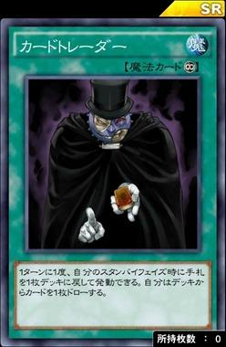 【遊戯王デュエルリンクス】カードの「カードトレーダー」って使い道あるの?のサムネイル画像