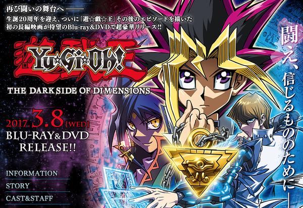 『劇場版遊戯王BD』完全生産限定版のみ封入の「アニメ原画集」の一部が公開!のサムネイル画像