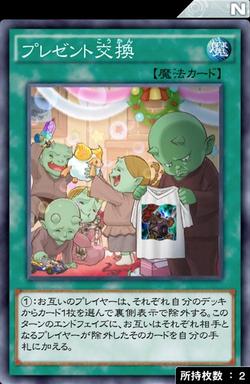 【遊戯王デュエルリンクス】「プレゼント交換」は使えそうで使えないカードだなwのサムネイル画像