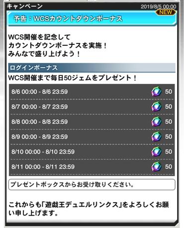 【速報】8月6日より「WCSカウントダウンボーナス」を実施のサムネイル画像