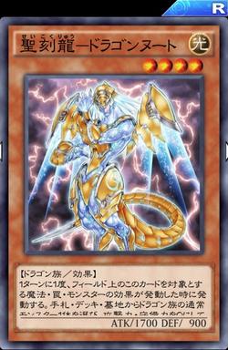 【遊戯王デュエルリンクス】 「聖刻龍-ドラゴンヌート」はどんな使い方をしてる?のサムネイル画像