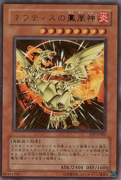 【デュエルリンクス】「ネフティスの鳳凰神」は今の環境で活躍できる?のサムネイル画像