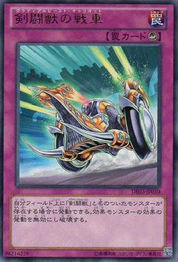 【デュエルリンクス】メイン2なしの「剣闘獣」って実際どうなんだ?のサムネイル画像