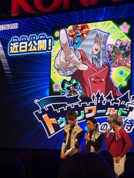 【遊戯王デュエルリンクス】初イベントは「スターチップ」を収集してペガサスとデュエル!のサムネイル画像
