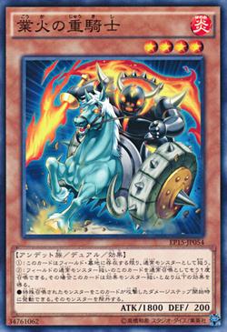 【デュエルリンクス】「業火の重騎士」はトゥーン潰しに使えそうだな!のサムネイル画像