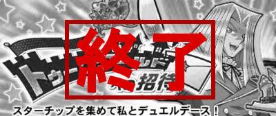 【遊戯王デュエルリンクス】トゥーンデッキは果たして使えるのか?のサムネイル画像