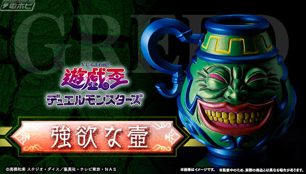 【デュエルリンクス】陶器の「強欲な壺」発売でリンクス実装フラグ!?のサムネイル画像