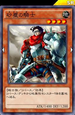 【遊戯王デュエルリンクス】「砂塵の騎士」は「終末の騎士」の地属性版?のサムネイル画像