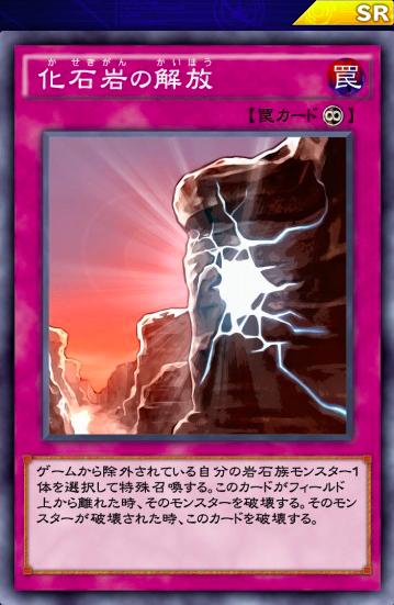 【遊戯王デュエルリンクス】「化石岩の開放」は岩石族デッキに必須級のカードだなのサムネイル画像