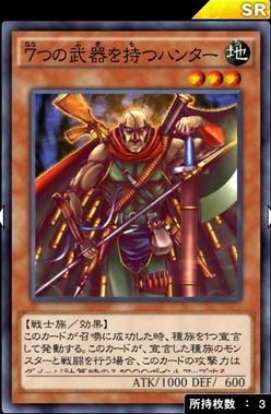 7つ武器を持つハンター