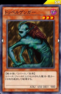 【遊戯王デュエルリンクス】「ドッペルゲンガー」は新パックで一番の当たりカード!?のサムネイル画像