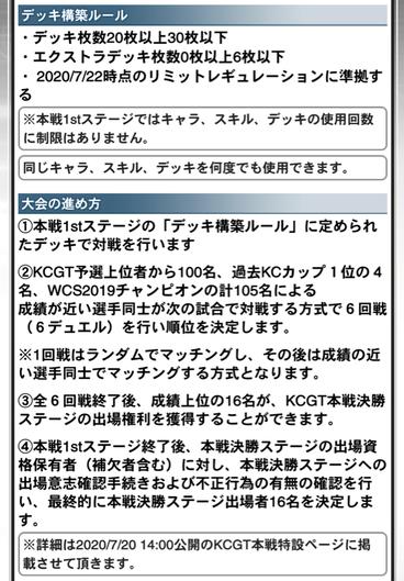 スクリーンショット 2020-07-13 16.10.38