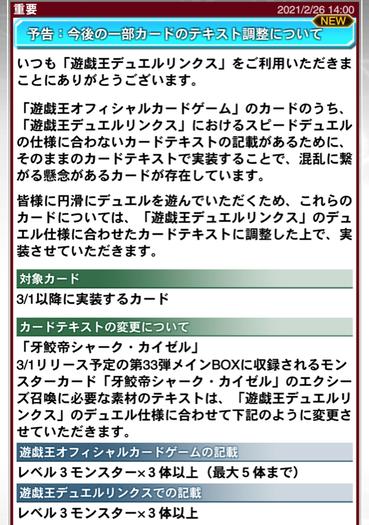 スクリーンショット 2021-02-26 14.20.30