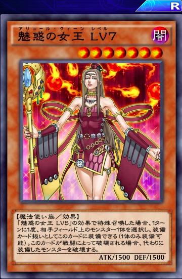 【遊戯王デュエルリンクス】「魅惑の女王 Lv7」は劣化サクリファイス?のサムネイル画像