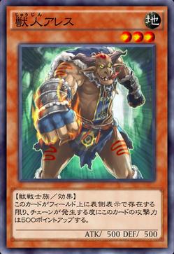 【遊戯王デュエルリンクス】「獣人アレス」の攻撃力が3チェーンしても500しか上がらないんだがのサムネイル画像