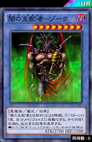 【デュエルリンクス】「闇の支配者-ゾーク」が3枚揃う気がしないんだがのサムネイル画像
