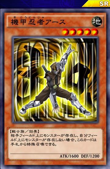 【デュエルリンクス】三星規制後の忍者デッキは「機甲忍者アース」が活躍しそう!のサムネイル画像
