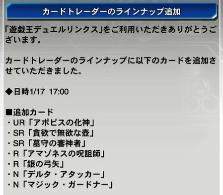 【遊戯王デュエルリンクス】カードトレーダーのラインナップ追加!「アポピスの化身」などのサムネイル画像