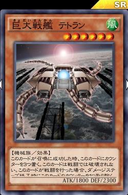 【遊戯王デュエルリンクス】「巨大戦艦 テトラン」の魔法・罠カード破壊効果は強力!のサムネイル画像