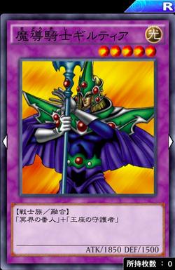 【遊戯王デュエルリンクス】「魔道騎士ギルティア」は超貴重な星5光属性戦士だから念のために入手しておけよ!のサムネイル画像