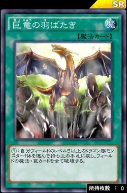 【遊戯王デュエルリンクス】「巨竜の羽ばたき」は使えない? エネコンと比べると微妙すぎるwwwのサムネイル画像