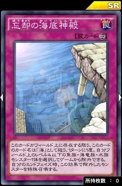 【遊戯王デュエルリンクス】海デッキに「忘却の海底神殿」は必須!? 入手方法と使い方についてのサムネイル画像