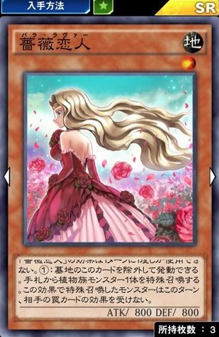 【デュエルリンクス】「薔薇恋人」の罠無効は強すぎ エラッタしろ!のサムネイル画像