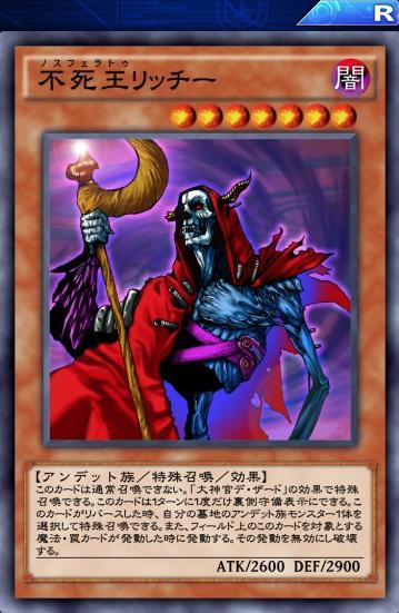 【遊戯王デュエルリンクス】「不死王リッチー」は特殊召喚できれば超強いのサムネイル画像
