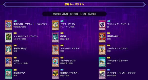【速報】「ガーディアン・オブ・ロック」のUR・SRカード 「デブリ・ドラゴン」きたあああ!!!