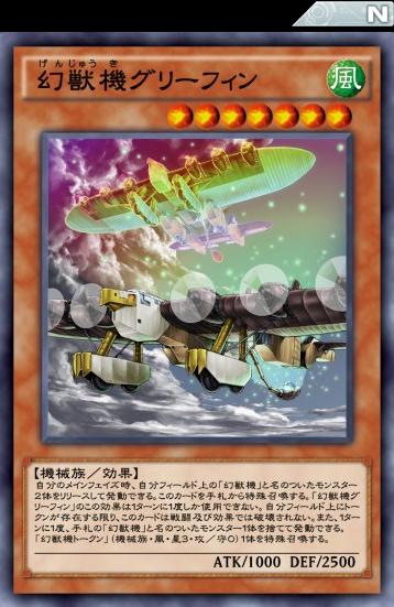 【遊戯王デュエルリンクス】「幻獣機グリーフィン」の特殊召喚はコストが重いのサムネイル画像