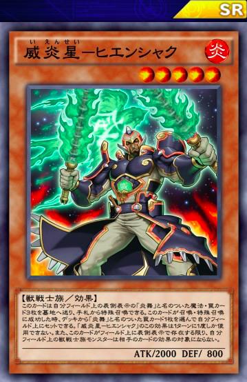 【遊戯王デュエルリンクス】「威炎星-ヒエンシャク」は獣戦士族ビートデッキで活躍しそう!のサムネイル画像