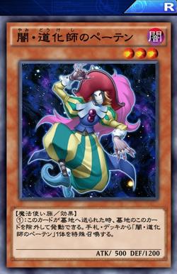 【遊戯王デュエルリンクス】「闇・道化師のペーテン」はタイミングを逃すに注意!