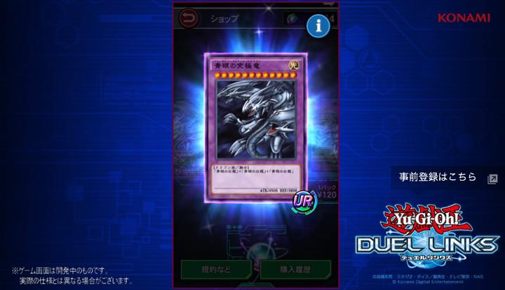 【遊戯王デュエルリンクス】『青眼の究極竜(ブルーアイズアルティメットドラゴン)』は初期から登場するのか?のサムネイル画像