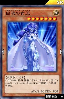 【遊戯王デュエルリンクス】「白夜の女王」は攻撃力が物足りないなのサムネイル画像
