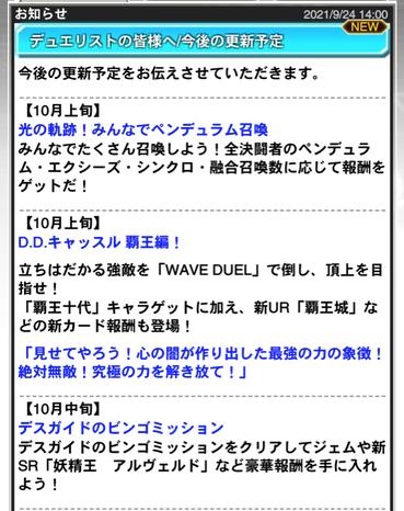 スクリーンショット 2021-09-24 14.01.20