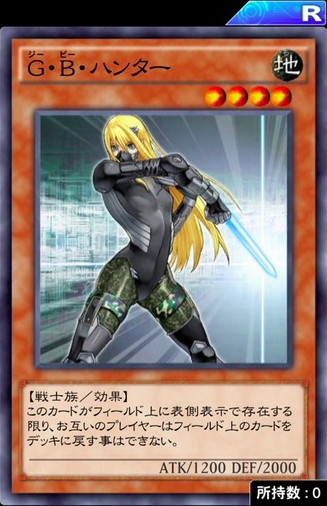 【デュエルリンクス】「G・B・ハンター」実装は「剣闘獣」の強化フラグ?のサムネイル画像