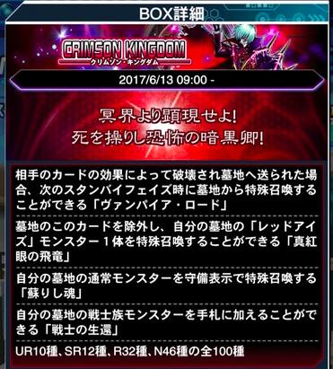 【速報】新パック「クリムゾンキングダム」SRカードまとめ!のサムネイル画像
